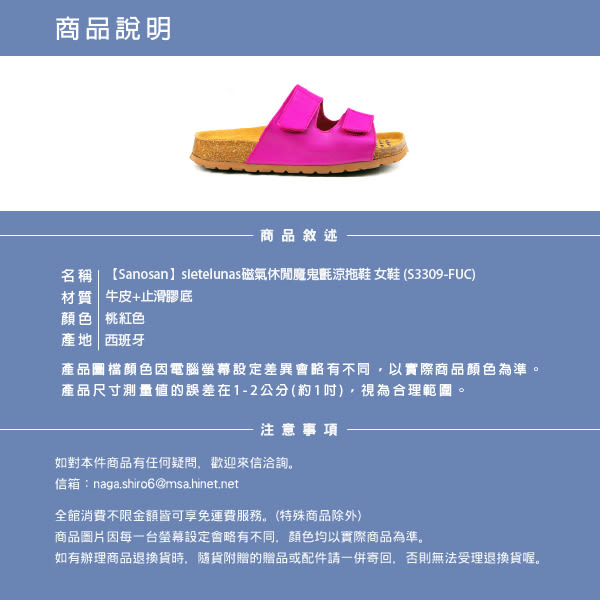 【Sanosan】sietelunas磁氣休閒魔鬼氈涼拖鞋/女鞋 桃紅色(S3309-FUC)