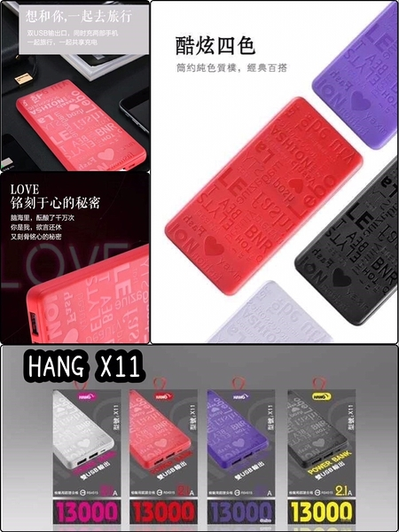 【HANG】X11 13000mAh 字母造型 超薄 行動電源 移動電源 隨身電源 充電器 雙輸出