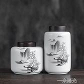 茶葉罐陶瓷大號半斤裝密封罐家用儲存罐綠茶紅茶普洱儲茶葉罐子  一米陽光