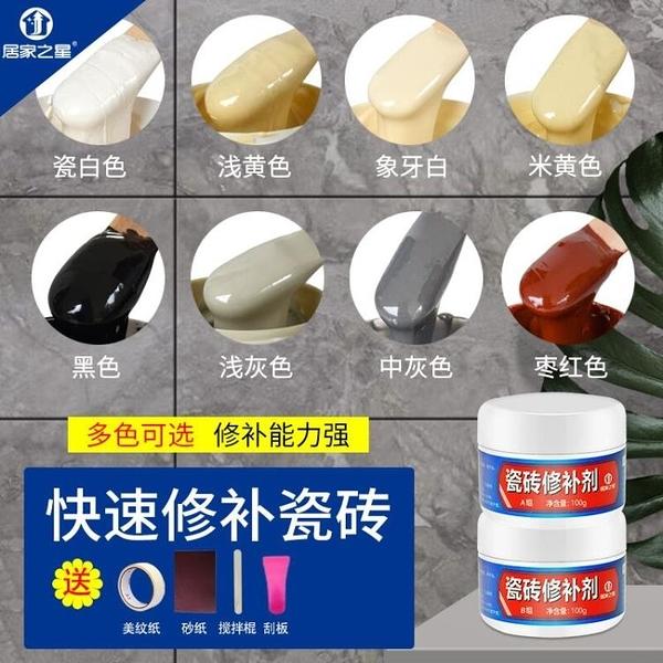瓷磚修補劑陶瓷膏小坑洞瓷磚膠馬桶水箱蓋家用大理石地磚釉面修復 萬聖節鉅惠