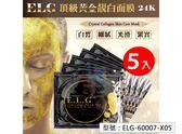 【依洛嘉】頂級黃金靚白面膜(5片) 果凍面膜 24K離子黃金 抗氧化 白皙細膩 緊緻保濕 ELG-60007-X05