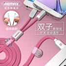 remax手機數據線蘋果安卓一拖二快充多頭二合一通用充電線兩用