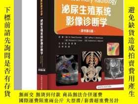 全新書博民逛書店泌尿生殖系統影像診斷學Y177675 [美]N.裏德·鄧尼克(N.Reed Dunnick) 著 中國科學技