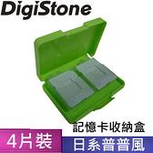 ◆特販+免運費◆DigiStone SD記憶卡收納盒 普普風 記憶卡收納盒(4片裝)-蘋果綠 X1(含Micro SD裸卡盤X2)