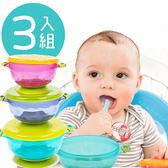 吸盤碗(三入) 雙耳防滑學習碗加蓋 學習餐具 嬰兒吸盤碗 RA4032