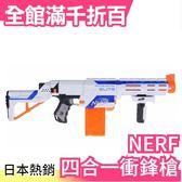日本 日版 NERF ELITE系列 復仇者四合一衝鋒槍 2017新款 孩之寶【小福部屋】