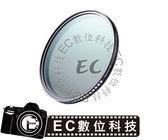【EC數位】SUNPOWER TOP1 SMRC ND4~ND400 可調式減光鏡 82mm ND減光鏡