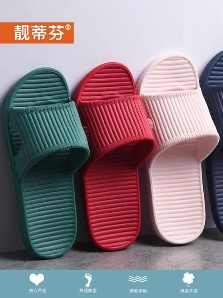 拖鞋 拖鞋女夏季家用室內厚底情侶男家居拖洗澡防滑浴室軟底居家涼拖鞋 宜品