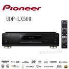 【竹北勝豐群音響】Pioneer UDP-LX500 4K UHD 藍光播放機