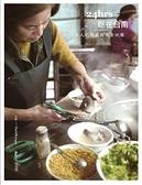 (二手書)24hrs吃在台南