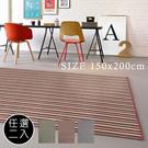 范登伯格 ID 條紋進口地毯二入組-共三色-150x200cm