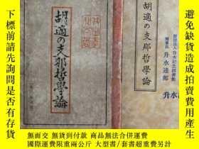 二手書博民逛書店【罕見孤本】1927年(昭和2年)高瀨武次郎《胡適的中國哲學論》