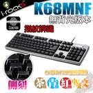 [ PC PARTY ]  艾芮克 i-Rocks K68MNF 無背光版 指紋辨識 茶軸 青軸 紅軸 機械式鍵盤