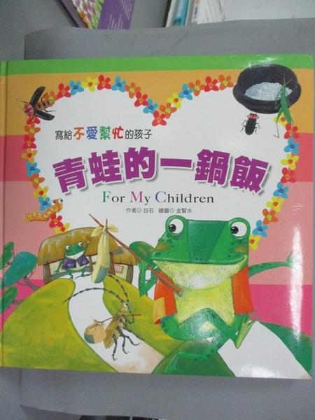 【書寶二手書T6/少年童書_YEN】青蛙的一鍋飯_編輯部