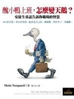 二手書博民逛書店《醜小鴨上班,怎麼變天鵝?The Ugly Duckling Goes to Work》 R2Y ISBN:9867059794