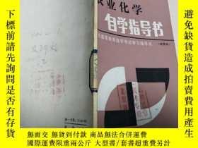 二手書博民逛書店罕見農學化學自學指導書Y228035 農業出版社 出版1985
