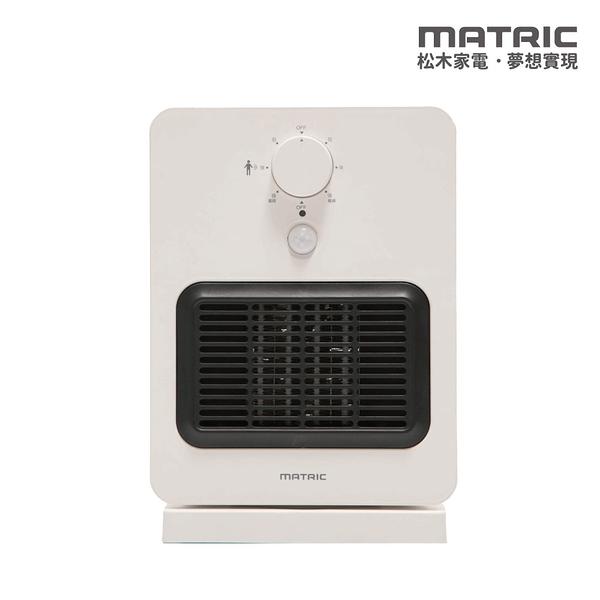 【MATRIC 松木】智能感知陶瓷電暖器MG-CH0804P