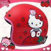 【EVO HELLO KITTY 草莓 復古帽 凱蒂貓 安全帽】消光深粉