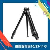 【攝影器材展】PEAK DESIGN 旅行者腳架 鋁合金 三腳架 五節 拍攝 攝影(AFD0430A,公司貨)