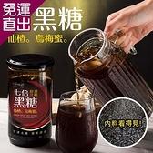 《饗破頭》 黑糖山楂烏梅蜜 (1000gX2瓶)【免運直出】
