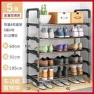 簡易五層收納鞋架 經濟型鞋架 多功能置物架 宿舍陽台門口收納【AE09072】i-Style居家生活
