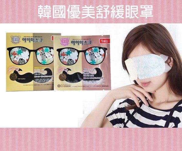 韓國 優美舒緩蒸氣眼罩 單片售 發熱眼罩 無香味