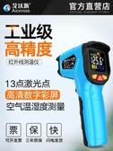 測溫槍 艾沃斯高精度紅外線測溫儀工業測溫槍檢測水溫油溫測量廚房烘焙 現貨快出