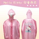 【雨眾不同】三麗鷗 Hello Kitty 凱蒂貓雨衣 卡通兒童雨衣 粉紅