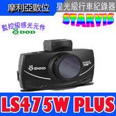 DOD LS475W+ [送32G] 星空監控級 測速提示 行車記錄器