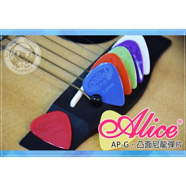 【小麥老師樂器館】彈片 ALICE AP-G  PICK 木吉他 烏克麗麗【C10】電吉他 吉他 撥片
