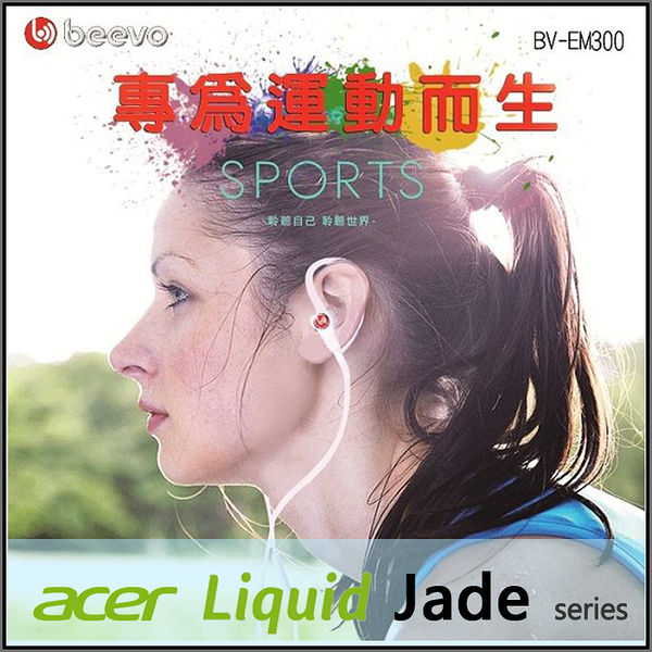 ☆Beevo BV-EM300 耳塞式耳機/入耳式/音樂播放/運動/ACER Liquid Jade S