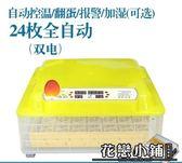 孵化器 家用小型孵化機全自動控溫器雞鴨鵝鴿子鳥蛋孵化箱孵蛋器【24枚雙電全自動帶照蛋加濕】