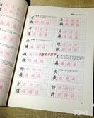 繁體字簡化字對照字帖 800常用漢字繁簡楷書鋼筆入門練習成人練字 aj5303『易購3c館』