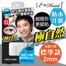 E-Heart 伊心 持久隱形雙面雙眼皮貼 2mm標準版-男用(156枚)☆艾莉莎ELS☆