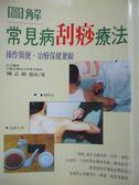 【書寶二手書T6/養生_NGW】圖解常見病刮痧療法_陳志敏