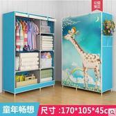 單人簡易衣櫃學生宿舍小號衣櫥布藝租房組裝布衣櫃簡約現代經濟型LX 全網最低價