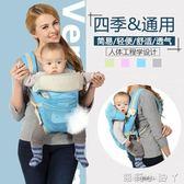 嬰兒背帶多功能寶寶網狀後背式前抱式四季通用透氣 igo蘿莉小腳ㄚ