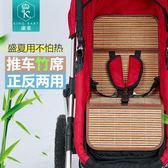 嬰兒車竹涼席寶寶藤席嬰兒推車竹蓆夏季兒童傘車冰絲涼席墊子通用