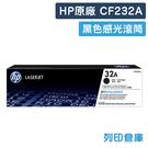原廠感光鼓 HP 感光滾筒 CF232A/CF232/232A/32A /適用 M203d/M203dn/M203dw/M227sdn/M227fdw/M148dw/M148fdw