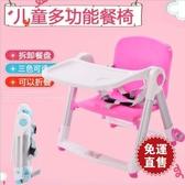 兒童餐椅可折疊嬰兒座椅便攜式吃飯椅子小孩餐桌凳寶寶多功能餐椅 YXS新年禮物