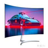 曲面顯示器27英寸高清吃雞電競游戲臺式液晶電腦顯示屏幕HDMI GB7071『科炫3C』TW