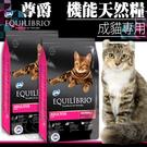 四個工作天出貨除了缺貨》Equilibrio尊爵《成貓》機能天然糧貓糧-1.5kg(3.3lb)(超取限3包)