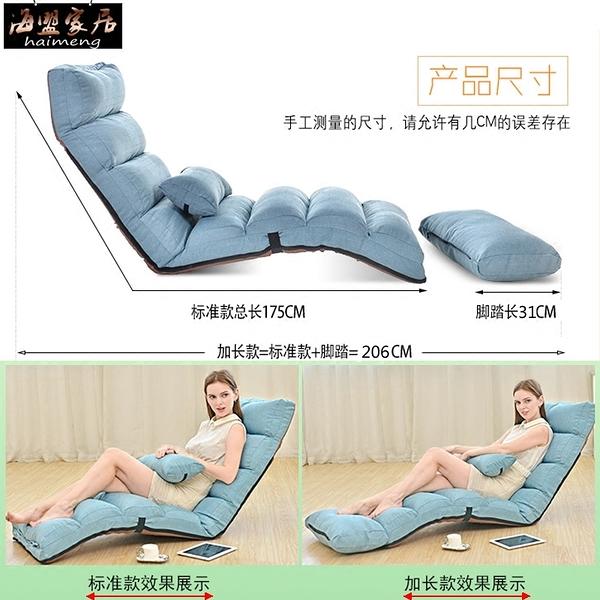 推薦 懶人沙發單人 榻榻米可折疊午休躺椅 沙發床 陽台休閒 沙發