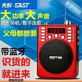 擴音器 先科727多功能擴音器播放器藍芽唱戲機老年人戶外聽戲機便攜式