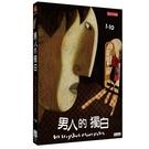 (法國動畫)法國瘋影動畫工作室-男人的獨白 DVD〔10段小故事〕(Les Fragedies Minuscules))