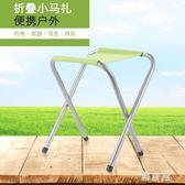 折疊凳 便攜式休閒凳子金屬馬扎特大加厚戶外凳子 df1291【雅居屋】