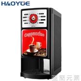領航智造蓋雅4S速溶咖啡機商用全自動咖啡果汁奶茶一體飲料熱飲機WD 至簡元素