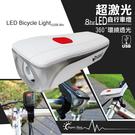 金德恩 超激光360° LED USB充電 自行車燈/ 腳踏車燈