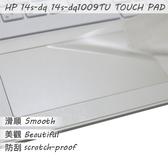 【Ezstick】HP 14s-dq 14s-dq1009TU TOUCH PAD 觸控板 保護貼
