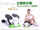 【女人我最大推薦】企鵝踏步機 Tecno...